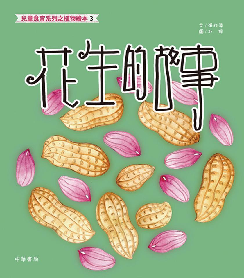 兒童食育系列之植物繪本3:花生的故事