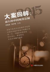 大案回眸:前行的中国刑事法制