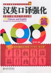 汉英口译强化100篇(仅适用PC阅读)