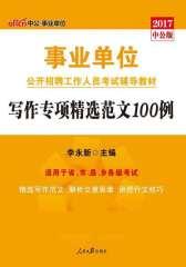 中公版2017事业单位公开招聘工作人员考试辅导教材:写作专项精选范文100例