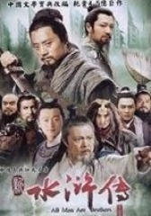 新水浒传(影视)