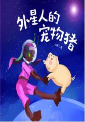 外星人的宠物猪