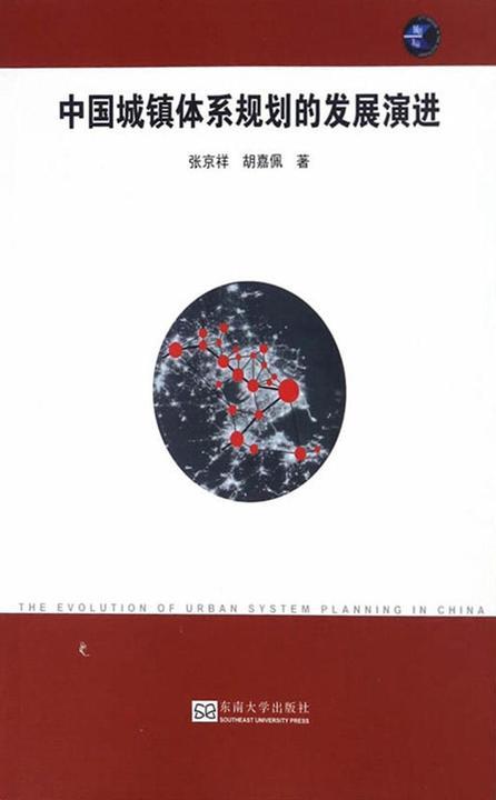 中国城镇体系规划的发展演进