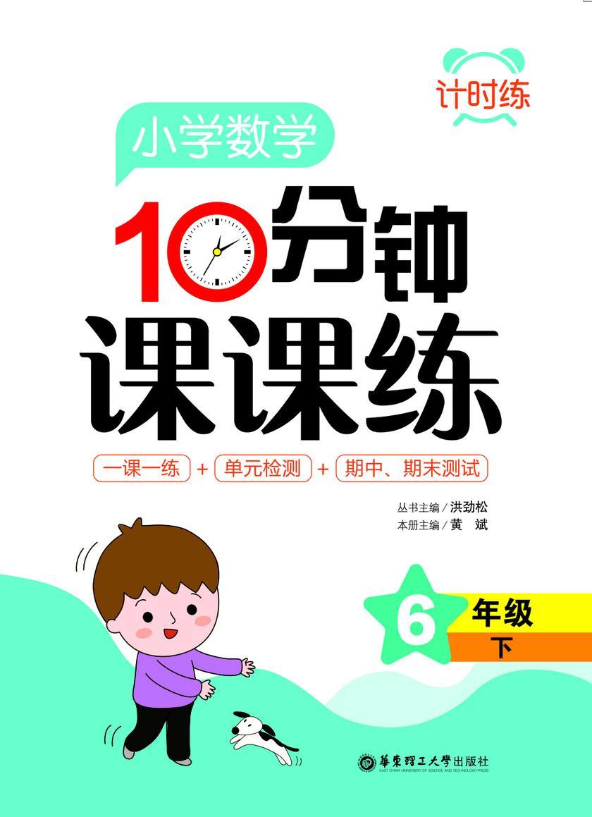 计时练:小学数学10分钟课课练(6年级下)