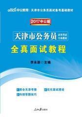 中公版2017天津市公务员录用考试专业教材:全真面试教程