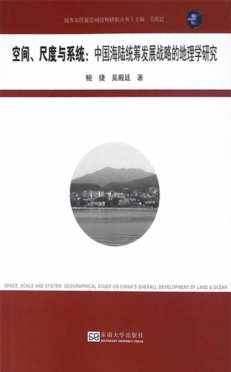空间、尺度与系统:中国海陆统筹发展战略的地理学研究