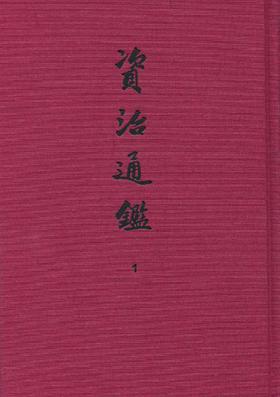 资治通鉴(精装典藏本)1-30册(大字典藏)(试读本)
