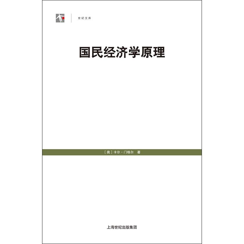 国民经济学原理