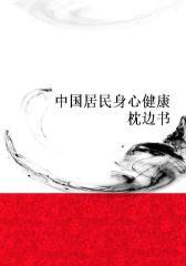 中国居民身心健康枕边书