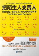 把陌生人变贵人 (人际交往正能量系列图书)
