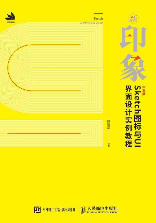 新印象——中文版Sketch图标与UI界面设计实例教程