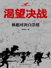 渴望决战:林彪对决白崇禧