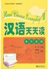 汉语天天读(准中级篇)(仅适用PC阅读)