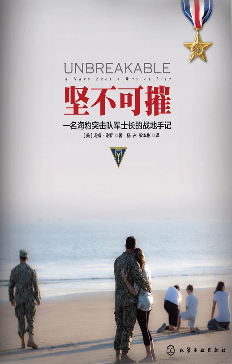坚不可摧:一名海豹突击队军士长的战地手记