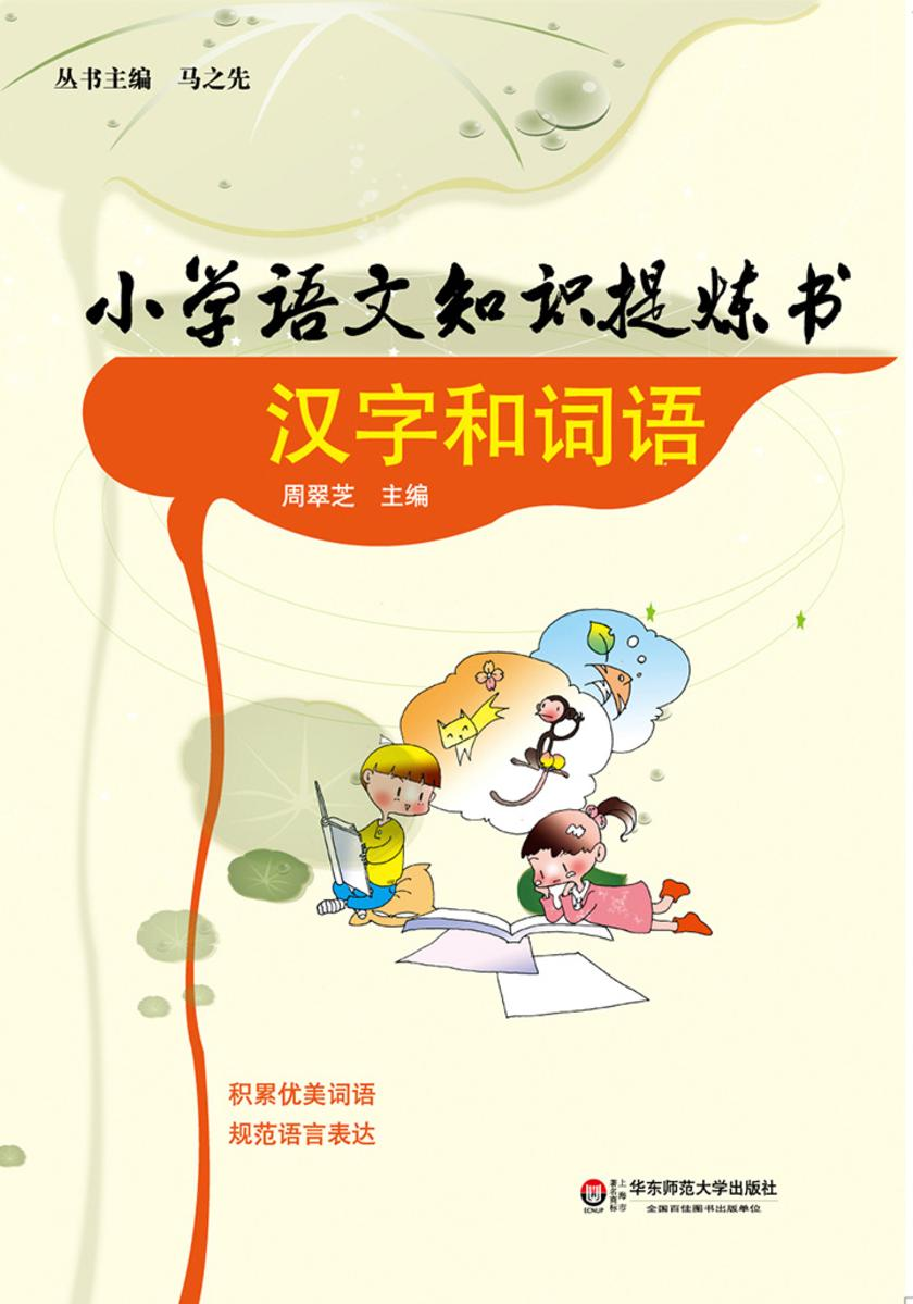小学语文知识提炼书.汉字和词语
