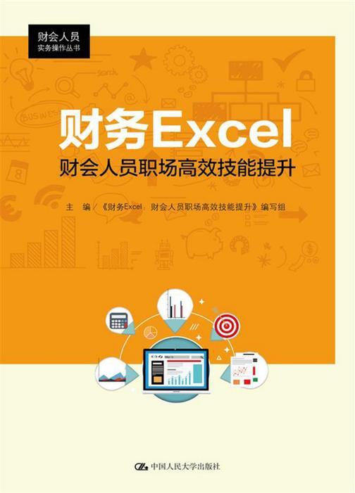 财务Excel:财会人员职场高效技能提升(财会人员实务操作丛书)