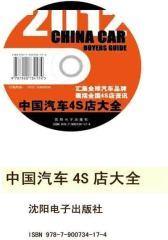 中国汽车4S店大全(仅适用PC阅读)