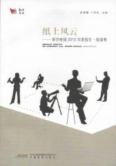 纸上风云:新安晚报2010年度报告·报道卷(仅适用PC阅读)