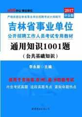 中公版2017吉林省事业单位公开招聘工作人员考试专用教材:教育理论基础知识