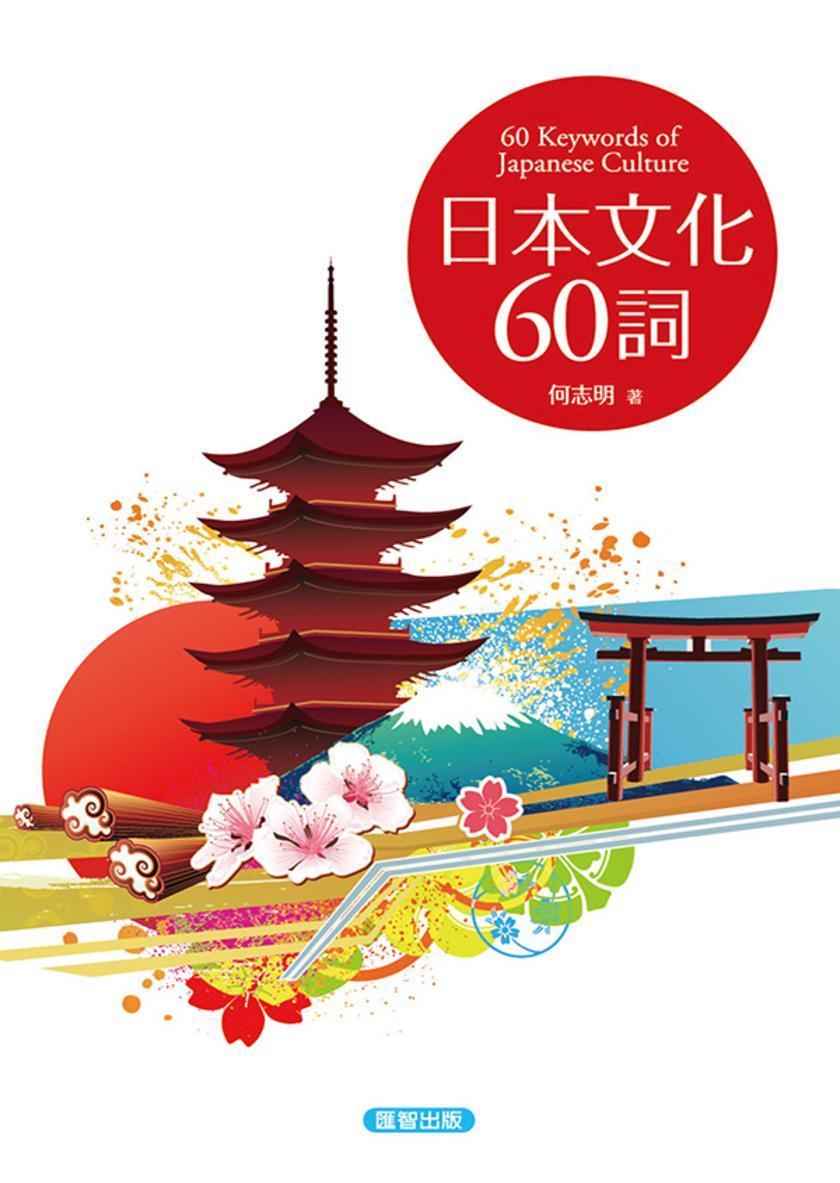 日本文化60詞