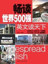 畅谈世界500强:汉英对照