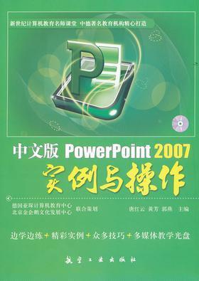 中文版PowerPoint 2007实例与操作(仅适用PC阅读)