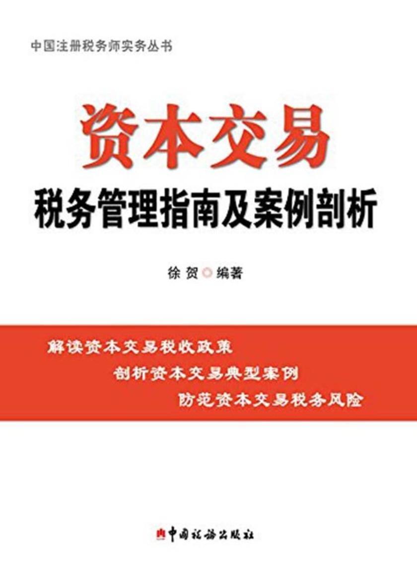 资本交易税务管理指南及案例分析