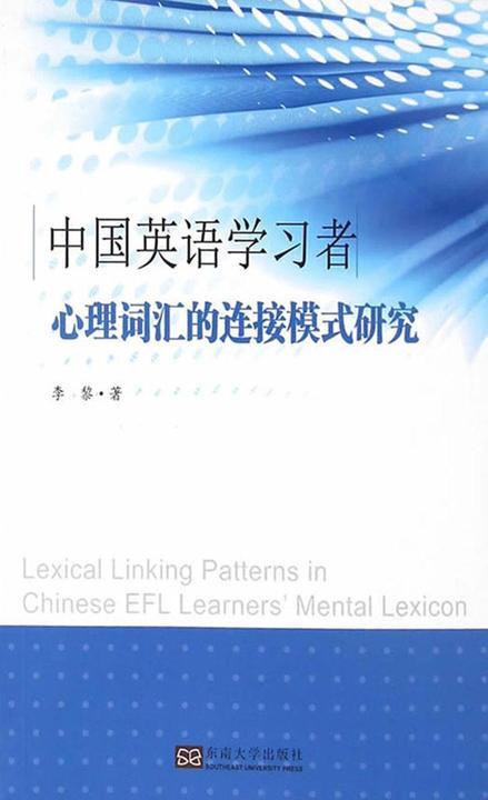 中国英语学习者心理词汇的连接模式研究