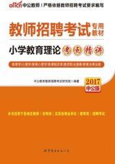中公版2017教师招聘考试专用教材:小学教育理论考点精讲