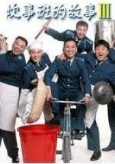 炊事班的故事3(影视)