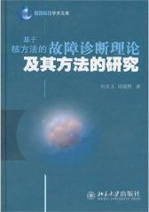 基于核方法的故障诊断理论及其方法的研究(仅适用PC阅读)