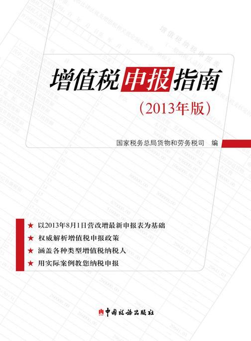 增值税申报指南(2013年版)