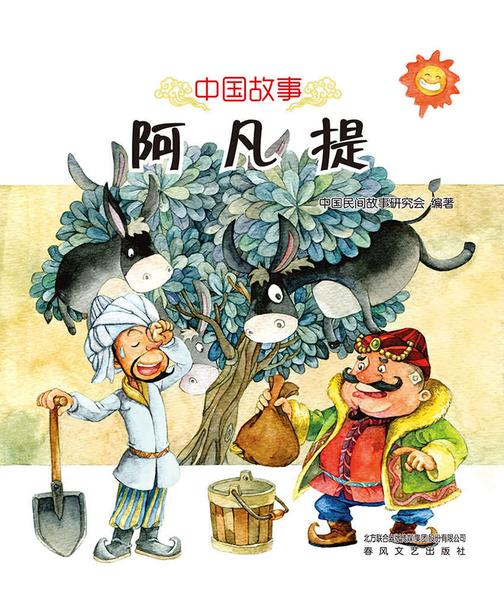 最经典的中国故事:阿凡提