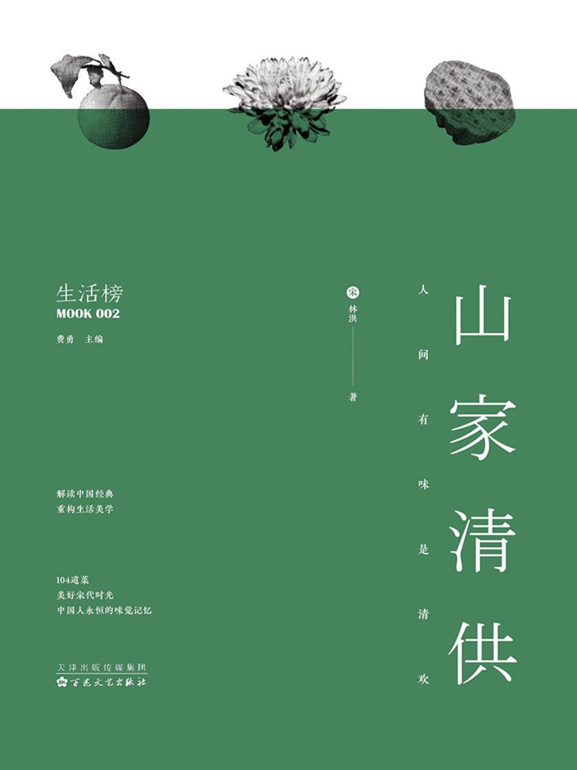 山家清供:人间有味是清欢(txt+pdf+epub+mobi电子书下载)