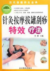 针灸按摩拔罐刮痧特效疗法(历代保健养生金典)