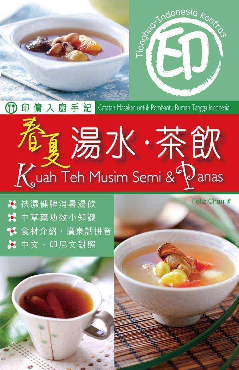 印傭入廚手記:春夏湯水 茶飲