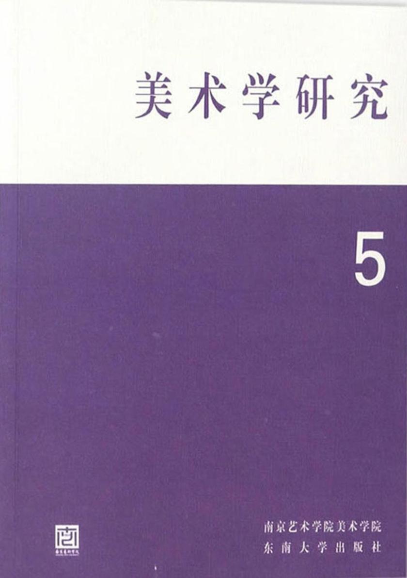 美术学研究第5辑