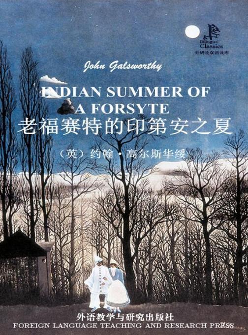 老福赛特的印第安之夏(外研社双语读库)