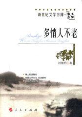 多情人不老—新世纪文学方阵 散文方阵(试读本)