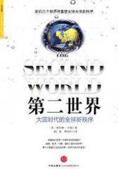 第二世界:大国时代的全球新秩序(试读本)