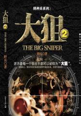 大狙2(试读本)