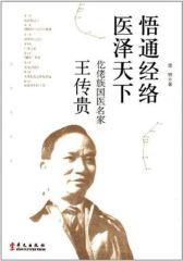 悟通经络 医泽天下:仡佬族国医名家王传贵