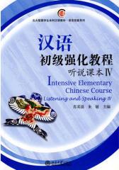 汉语初级强化教程.听说课本Ⅳ(仅适用PC阅读)