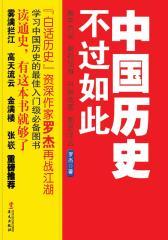 中国历史不过如此(仅适用PC阅读)