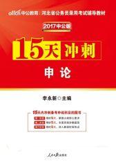 中公版2017河北省公务员录用考试辅导教材:15天冲刺申论