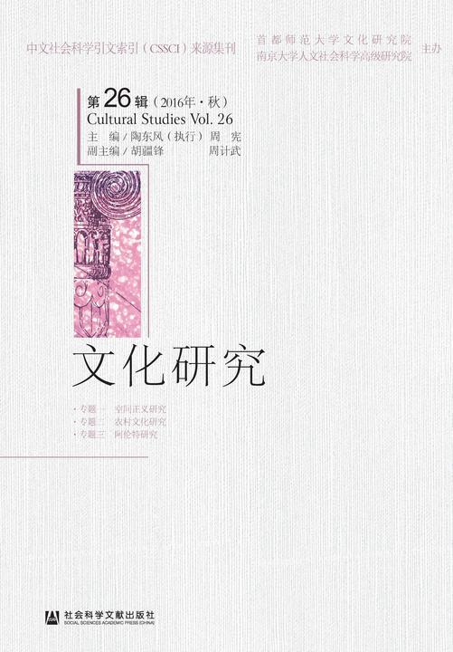 文化研究(第26辑 2016年·秋)