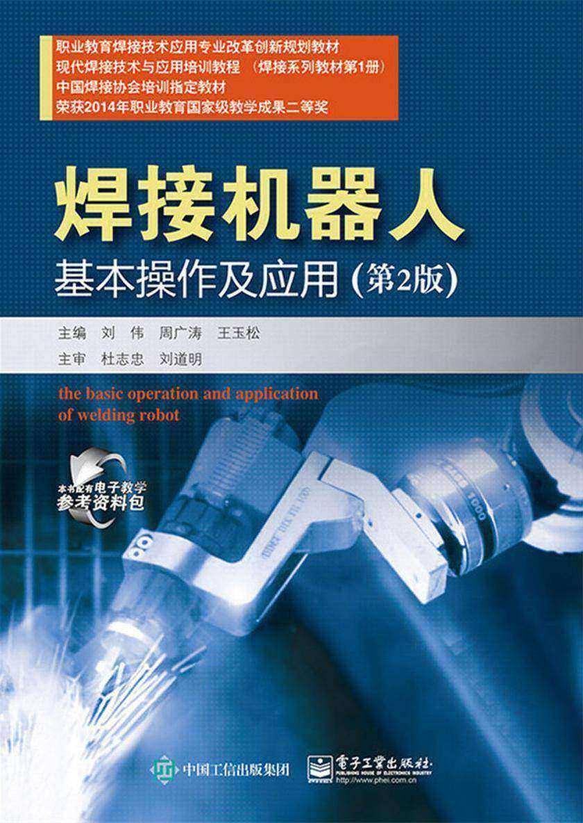 焊接机器人基本操作及应用(第2版)