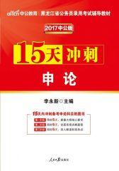 中公版2017黑龙江省公务员录用考试辅导教材:15天冲刺申论