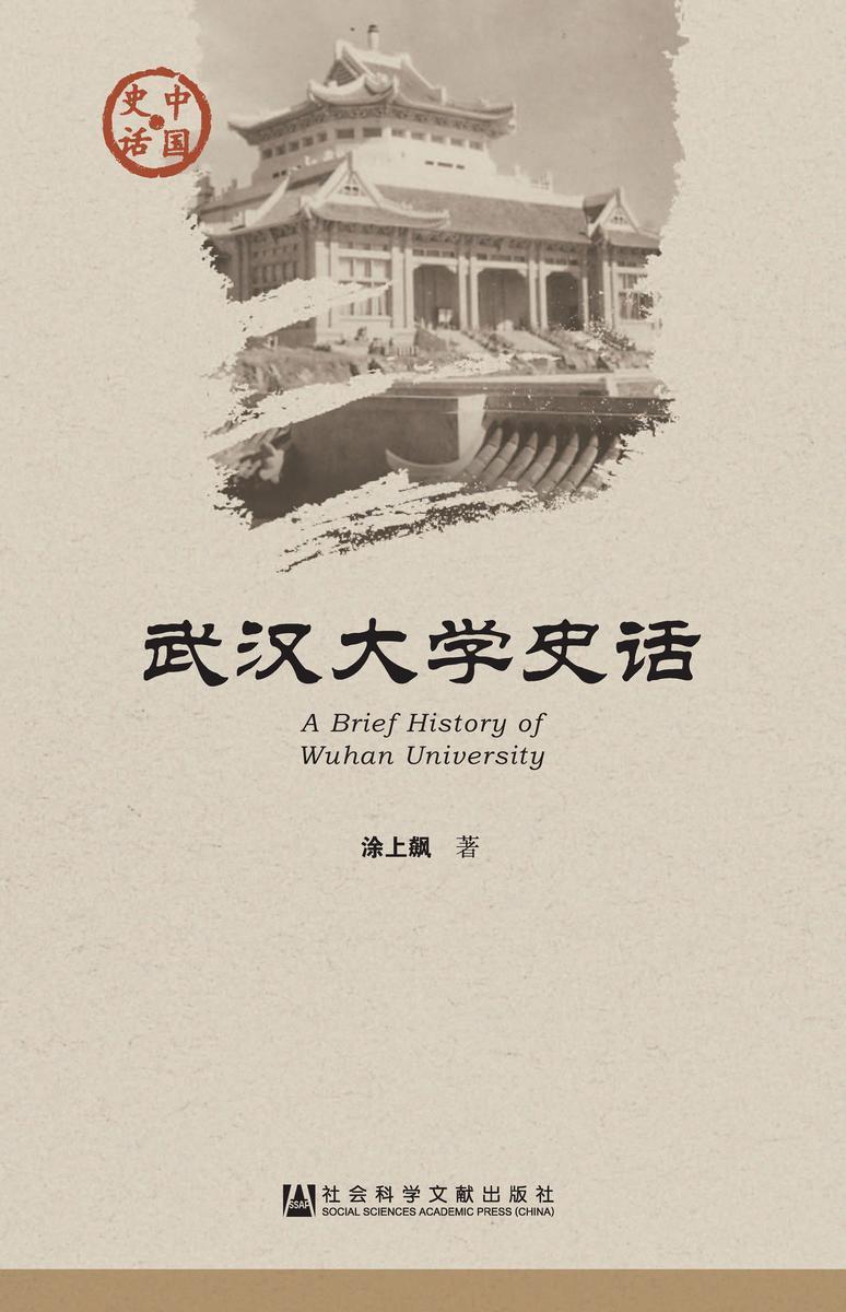 武汉大学史话