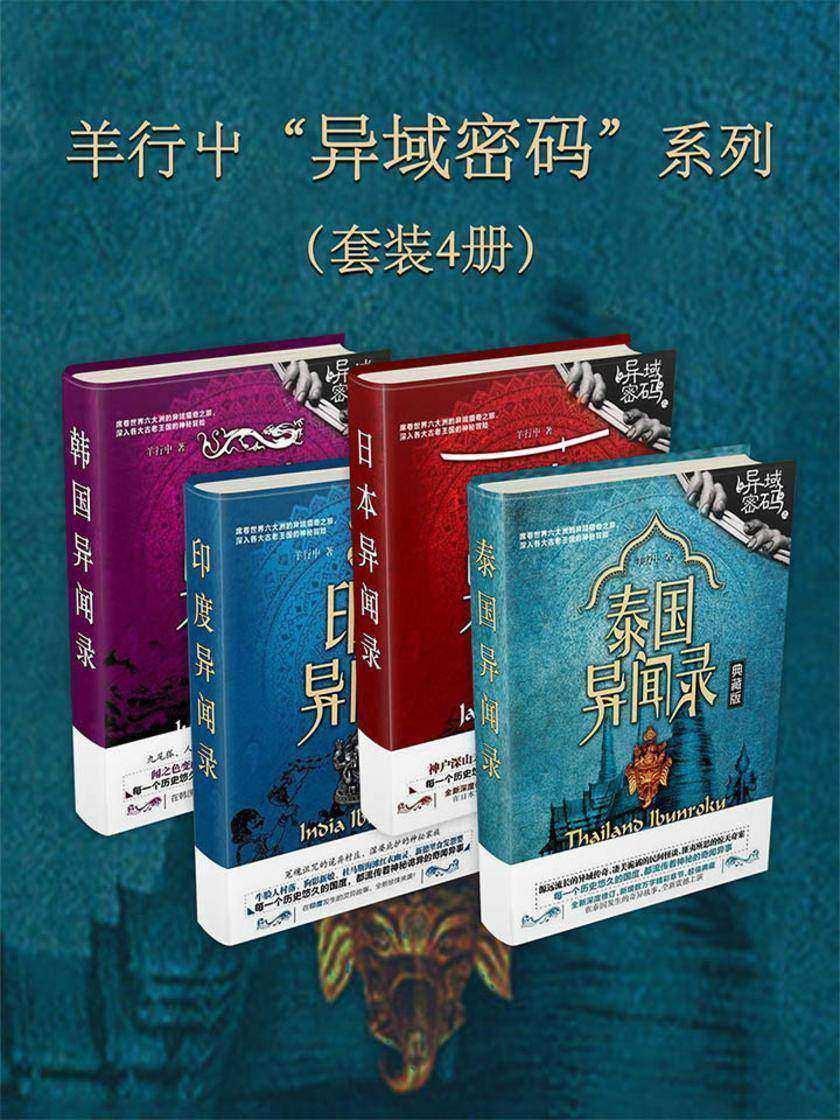 """羊行屮""""异域密码""""系列(套装4册)"""